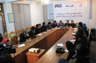 کنفرانس مطبوعاتی فعالان مدنی در پیوند به مشارکت سیاسی زنان و منع خشونت علیه زنان