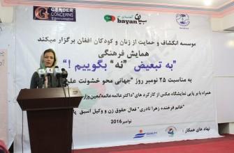 """همایش فرهنگی """"به تبعیض نه بگوییم"""""""